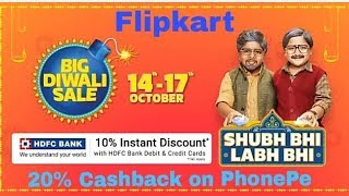 Flipkart Big Diwali Sale | 14 to 17 October 2017