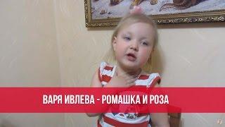 Варя Ивлева - Ромашка и роза (С. Михалков)