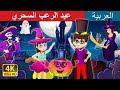 عيد الرعب السحري | Magical Halloween Story | Arabian Fairy Tales