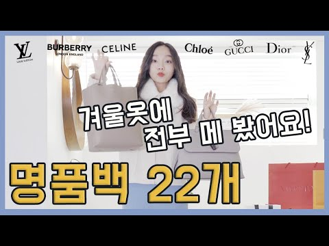 명품백 22개 코디❤️겨울옷에 어떤 가방이 어울릴 지 몰라서 다 메 봤어요❤️같이 구경해요~!