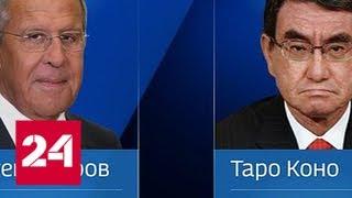 Смотреть видео Сергей Лавров обсудит с главой МИД Японии проблему мирного договора - Россия 24 онлайн