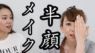 【半顔メイク】大原がおりさんが劇的変化!プレゼント有〜後編〜 大原かおり 検索動画 28