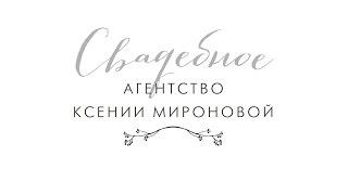 Свадьба Юли и Антона, 3.10.2015