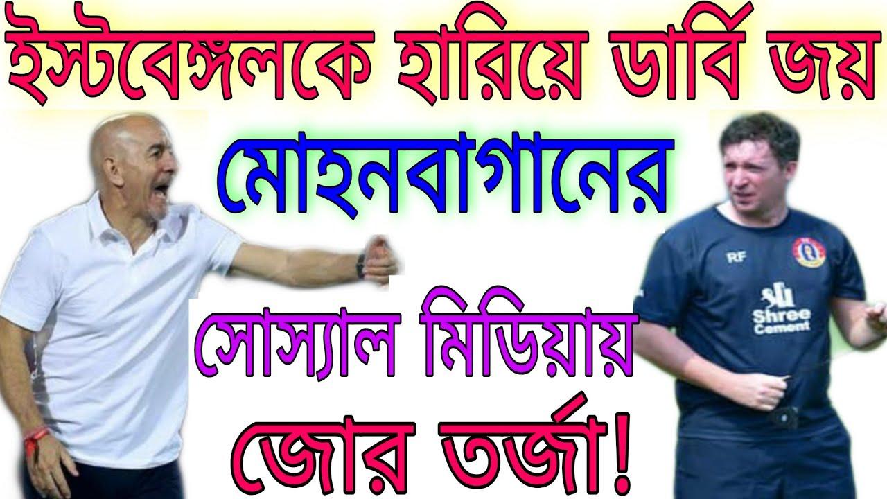Hero ISL 2020-21: ATK Mohun Bagan Vs SC East Bengal Match Results || Go Sport