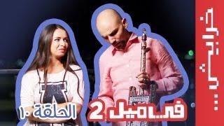 الحلقة العاشرة - الموسم الثاني