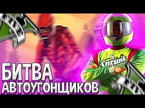 GTA 5 ONLINE БИТВА АВТОУГОНЩИКОВ СПОРТКАРЫ В ПОЛИЦЕЙСКОМ УЧАСТКЕ
