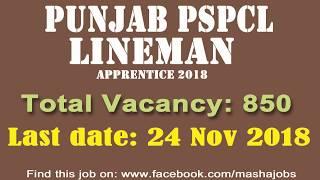 PSPCL RECRUITMENT 2018 || पंजाब पीएसपीसीएल लाइनमैन भर्ती 2018