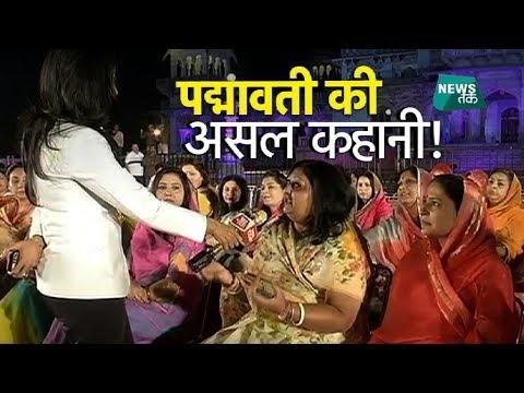 जयपुर की रानियों ने सुनाई पद्मावती की कहानी | Big Story | News Tak
