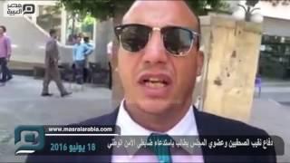 مصر العربية | دفاع نقيب الصحفيين وعضوي المجلس يطالب باستدعاء ضابطي الأمن الوطني