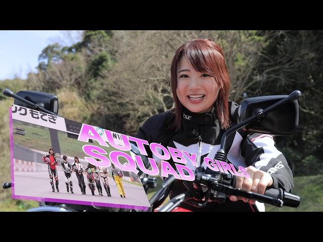 webオートバイ・オープニング動画(平嶋夏海 編)