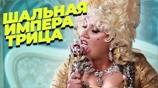 Шальная Императрица | Марина Федункив Шоу