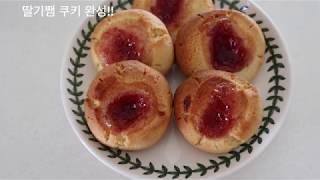 쉬운베이킹 /  딸기쨈 쿠키 만들기