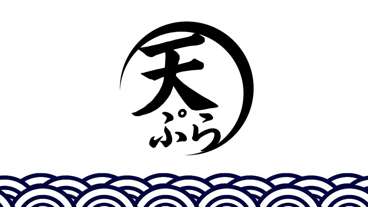 かっぱ寿司の天ぷらリニューアル!「新・天ぷら品質」紹介ムービー