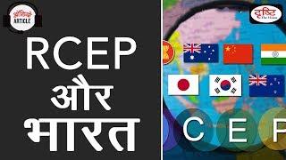 RCEP & India - Audio Article