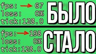 ПОДНИМАЕМ ФПС В CS GO 2018 // НАСТРОЙКА КС ГО 2018