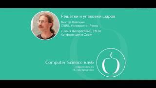 Решётки и упаковки шаров (В. Клепцын) | Computer Science Club