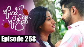 Ape Adare - අපේ ආදරේ Episode 258 | 26 - 03 - 2019 | Siyatha TV Thumbnail