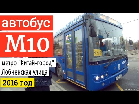 Автобус М10 метро