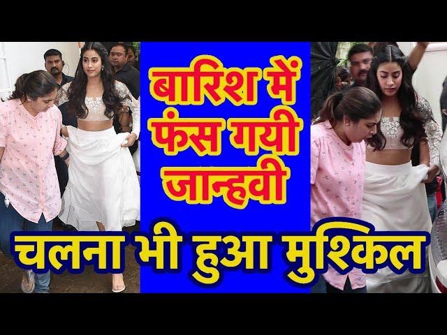 Janhvi Kapoor ने घुटनों तक उठायी अपनी ड्रेस, बारिश में Ishaan Khattar ने संभाला | Dhadak movie