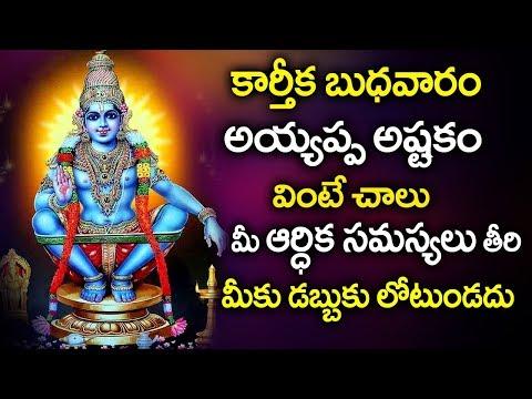 sri-ayyappa-ashtakam-  -karthika-masam-special-songs-  telugu-best-ayyappa-songs