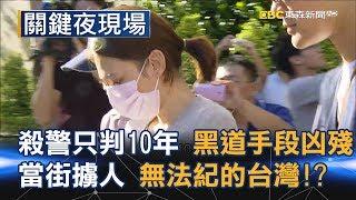 殺警只判10年 當黑道手段凶殘 當街擄人的無法紀台灣!? Part2《關鍵夜現場》