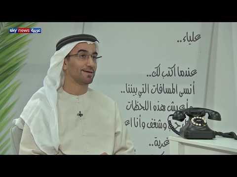 الكاتب الإماراتي سلطان العميمي يتحدث عن مسلسله صندوق بريد 1003  - نشر قبل 7 دقيقة