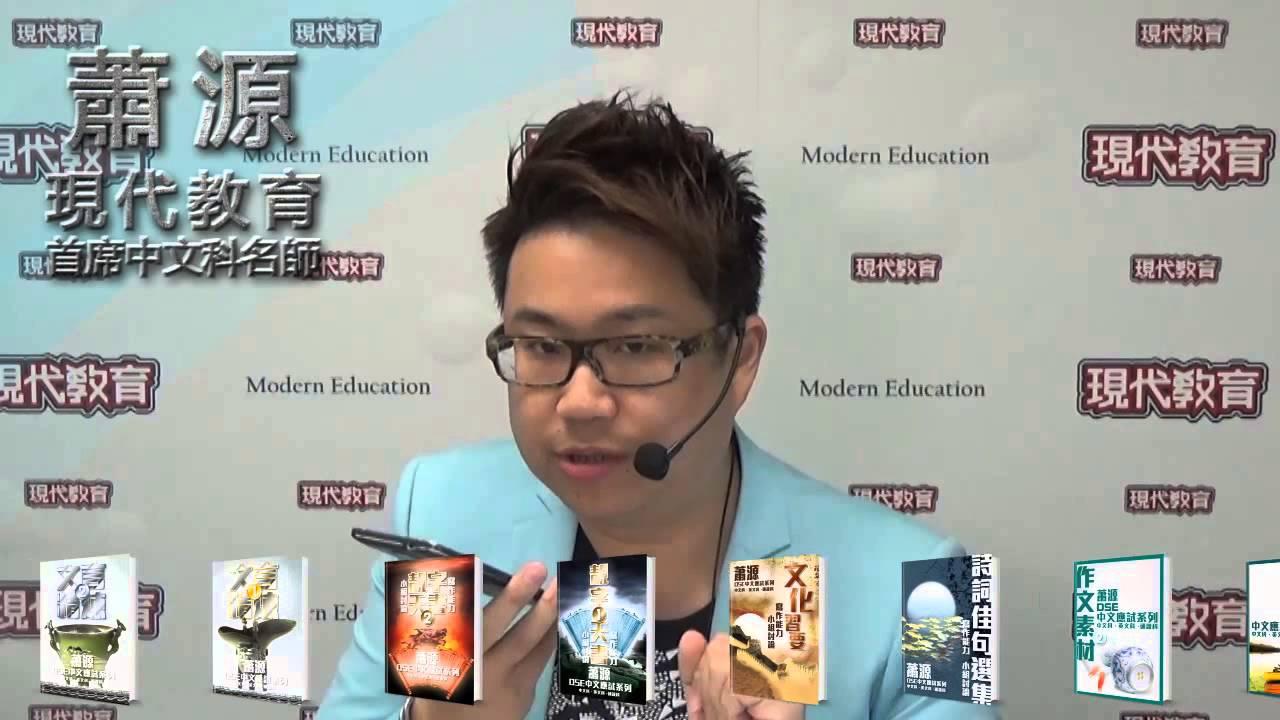 蕭源遇到電話騙案 - YouTube