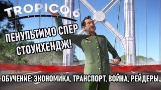 Прохождение Tropico 6: Обучение - Экономика, транспорт, война, рейдеры [БЕТА]
