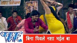 बिना पियले नसा भईल Bina Piyale Nasha Bhayil - Kayisan Piyawa Ke Chariter Ba - Bhojpuri Hit Song