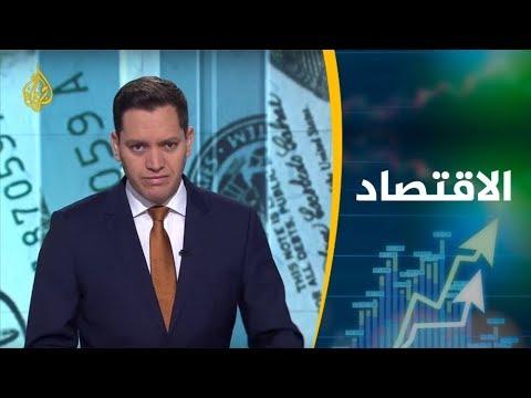 النشرة الاقتصادية الأولى 2019/2/21  - 11:54-2019 / 2 / 21