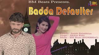 Badda Defaulter  Satish balmbhiya new Haryanvi song 2019