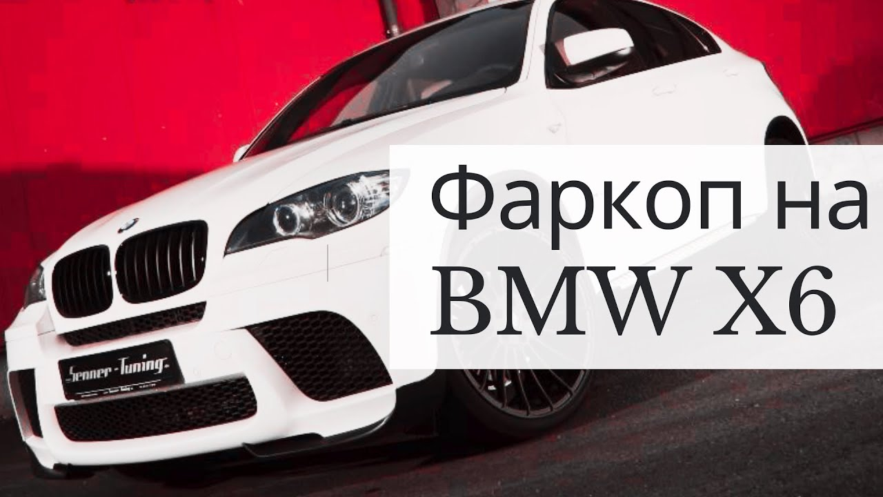 авто на прокат Bmw X6