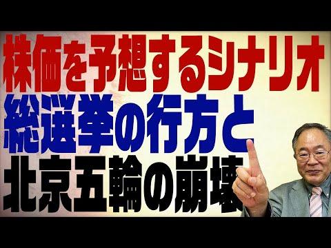 第240回 株価を予測するシナリオ「菅政権の行方」と「北京五輪ボイコット」