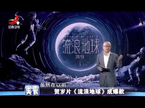 《杂志天下》贺岁片《流浪地球》成爆款 社交媒体春节忙 20190211