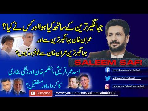 Why is Jahangir Tareen afraid of Imran Khan and Imran Khan afraid of Jahangir Tareen ?