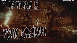 КАК УБИТЬ ДЖЕЙСОНА В ПЯТНИЦЕ 13 (ИГРЕ) FRIDAY THE 13 GAME