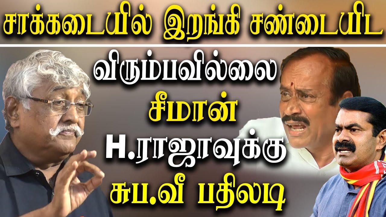 Suba Veerapandian retaliate seeman and  H raja - Suba Veerapandian Latest Speech