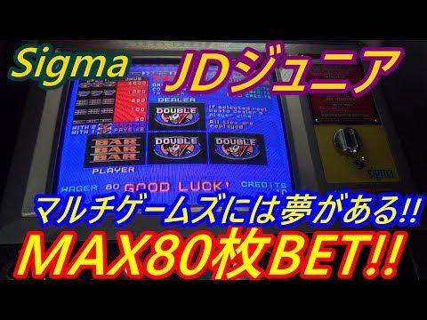 【メダルゲーム】Sigma JDジュニア MAX80枚BET!! マシンの好調さが継続している!! マルチゲームズは夢がある!!(2019.05.23)