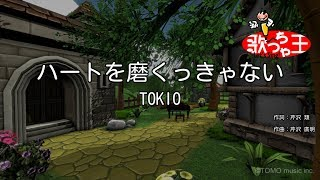 【カラオケ】ハートを磨くっきゃない/TOKIO
