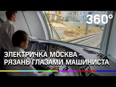 Электричка Москва - Рязань глазами машиниста