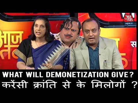 What will Demonetization Give to India ? - Aaj Tak Full (Meera Sanyal, Sudhanshu)