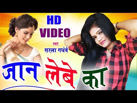 सरला गंधर्व-Cg Song-Jaan Lebe Ka-Sarla Gandharw-New Hit Chhattisgarhi Geet-Video HD 2018-AVM STUDIO