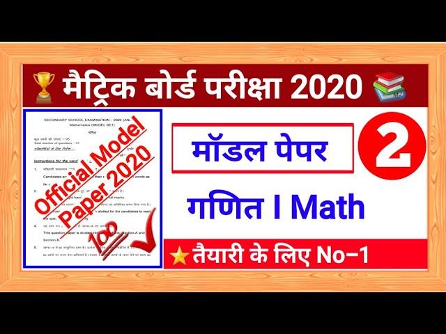 मैट्रिक -2020 Math का मॉडल पेपर Official  Math model paper for matric exam 2020  High Target  #2