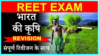 India's Agriculture | भारत की कृषि | Agriculture Types | कृषि के प्रकार | Reet 2020 | only reet