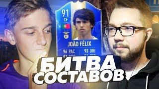 БИТВА СОСТАВОВ - TOTS FELIX 91 | FELIX