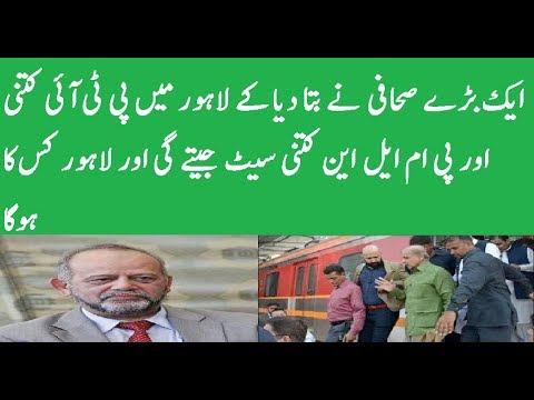 Salman Ghani Anchor Made Prediction Who Wins Lahore Seats Mostly ?