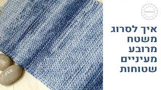 Front loop slip stitch rug שטיח מרובע מעיניים שטוחות