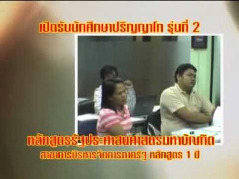 bangkoknews  สถาบันเทคโนโลยีแห่งอโยธยา  ศูนย์ศึกษาเมืองทองธานี