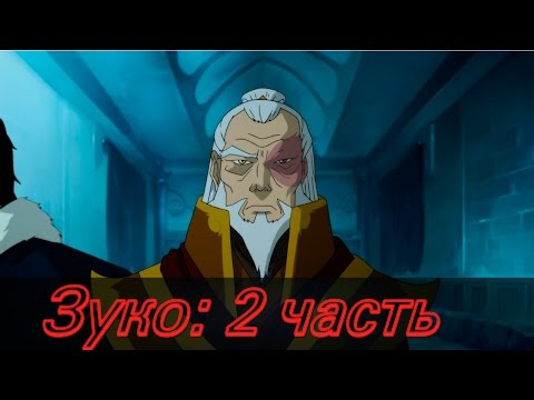 История Зуко (2 часть)