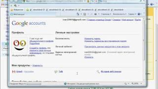 Изменение пароля в Gmail (3/6)